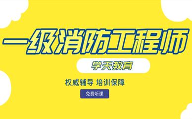 杭州建学学天一级消防工程师培训