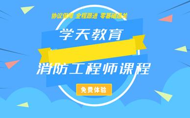 杭州合眾學天一級消防工程師培訓