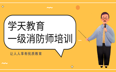 天津河东学天一级消防工程师培训