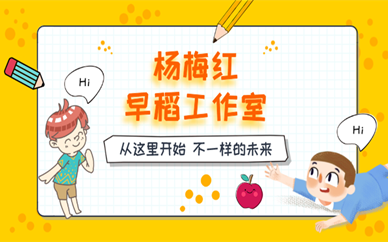 深圳后海杨梅红4-5岁早稻工作室美术培训