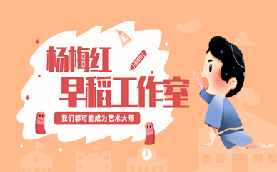 义乌江东杨梅红4-5岁早稻工作室美术培训