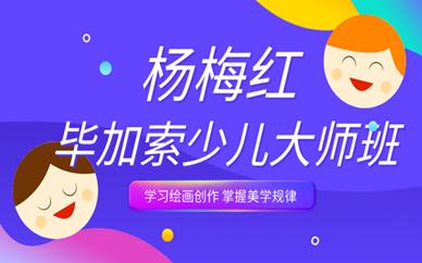 成都科技馆杨梅红6-9岁毕加索大师美术培训
