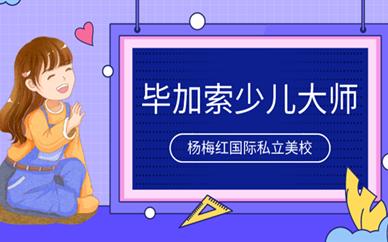 西安曲江芙蓉新天地杨梅红6-9岁毕加索大师美术培训