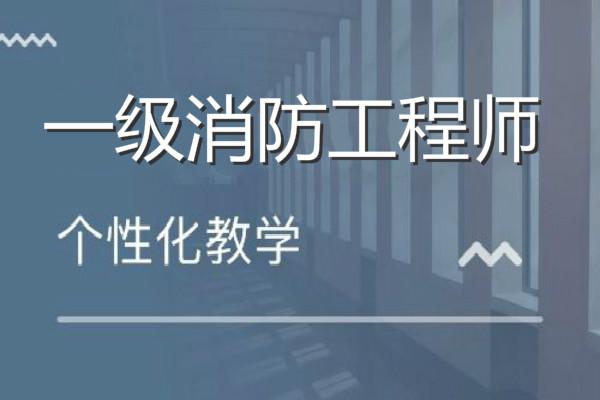 吴忠消防工程师课程培训靠谱吗