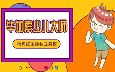合肥欢乐颂杨梅红6-9岁毕加索大师美术培训