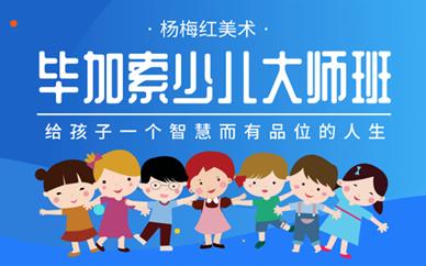 济南绿地中心杨梅红6-9岁毕加索大师美术培训