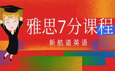 青岛上实中心新航道雅思7分课程培训