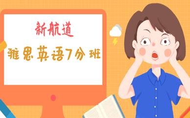 武汉武大新航道雅思7分课程培训
