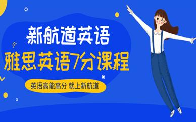 杭州浙大紫金港新航道雅思7分课程培训