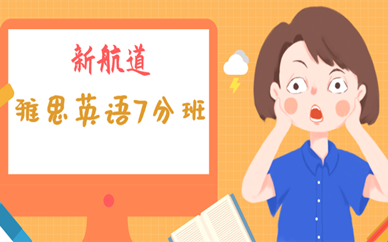 宁波前程留学中心新航道雅思7分课程培训
