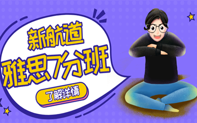 阳江新航道雅思7分课程培训