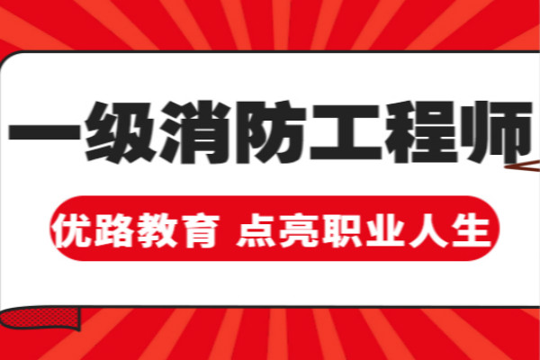 广元消防工程师培训机构怎么样