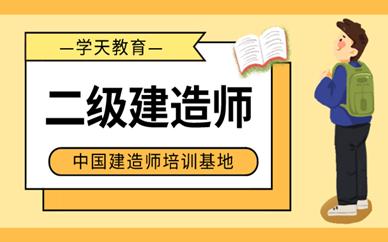 福州台江学天二级建造师培训
