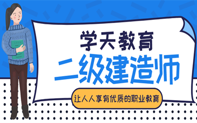 南宁学天二级建造师培训