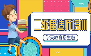 南京学天二级建造师培训