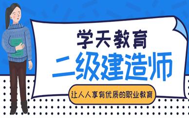上海虹口学天二级建造师培训