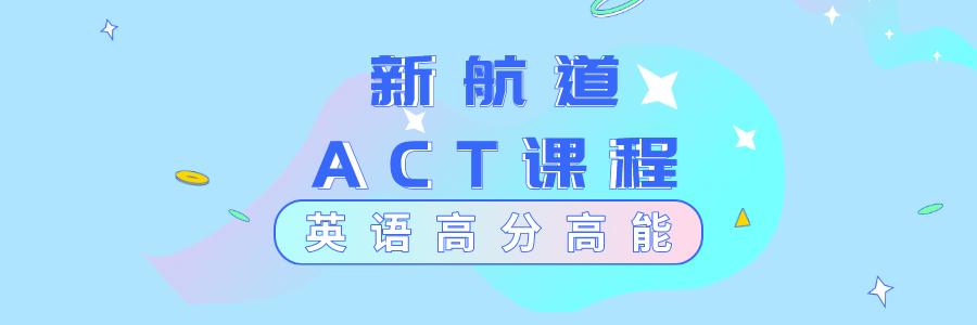 合肥滨湖新区ACT培训价格高吗?