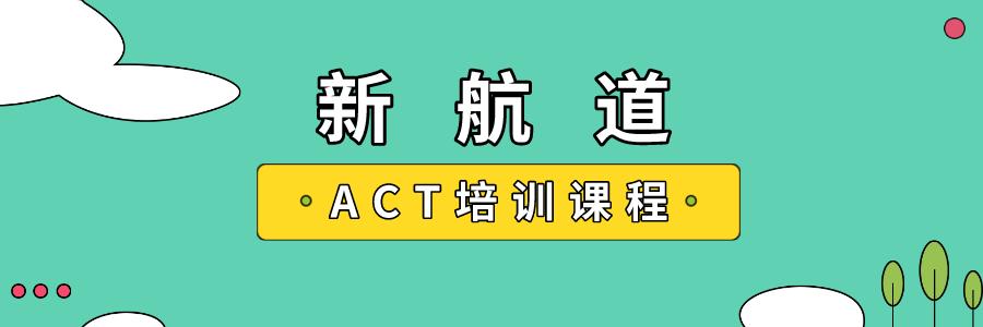 昆明呈贡区ACT考试培训班哪里有?