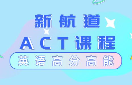 成都金沙新航道ACT培训课程