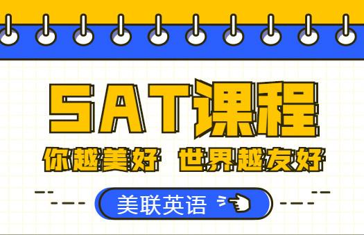 绍兴银泰美联SAT培训