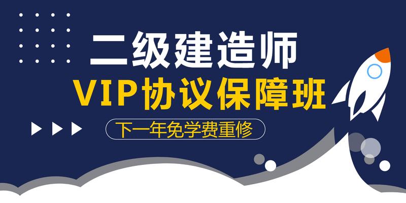 上海徐汇2020二级建造师协议保障班