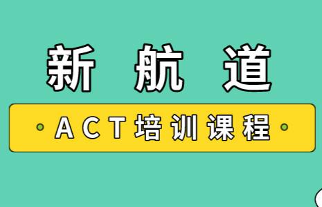 无锡新航道ACT培训课程