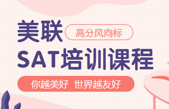 武汉国际广场美联SAT培训