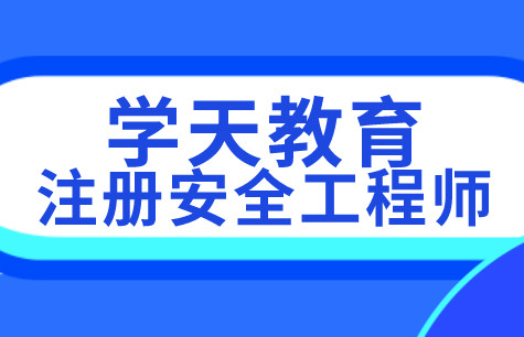 重庆江北学天注册安全工程师培训