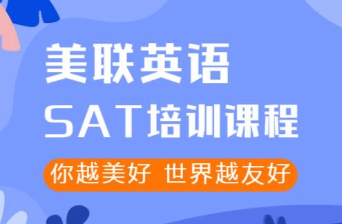 惠州惠城华贸美联SAT培训