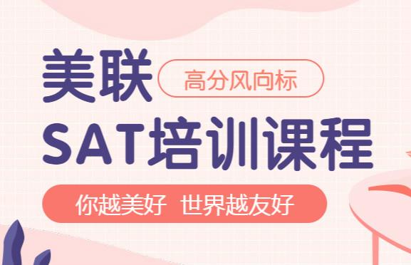深圳天利中央广场美联SAT培训