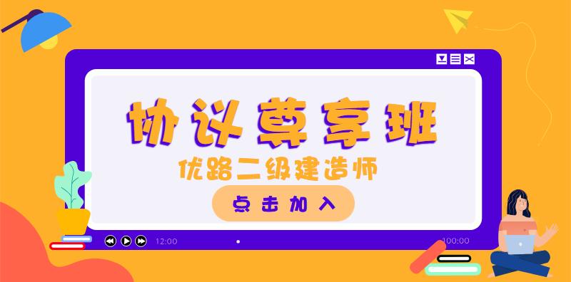 合肥三孝口2020二级建造师协议尊享班