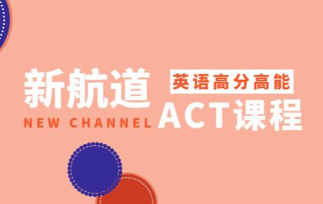 梅州新航道ACT培训课程