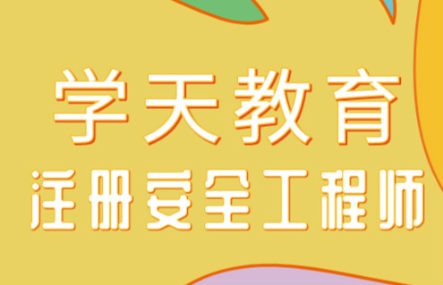 天津南開學天注冊安全工程師培訓