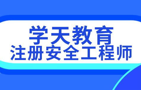 金华学天注册安全工程师培训