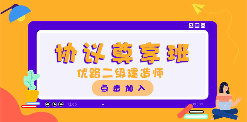 郑州2020二级建造师协议尊享班