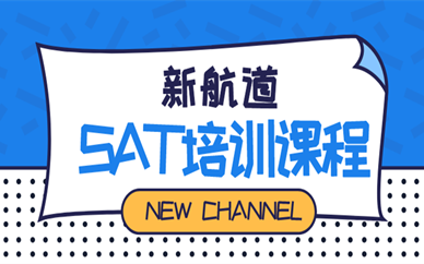 牡丹江新航道SAT培训课程