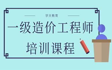 上海虹口學天一級造價工程師培訓