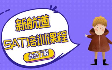 宁波前程留学中心新航道SAT培训课程