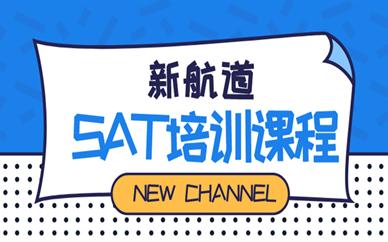 温州鹿城中心新航道SAT培训课程