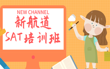 杭州新航道SAT培训课程