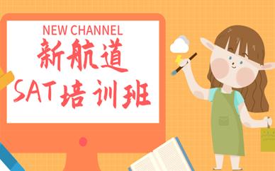 青岛香港中路新航道SAT培训课程