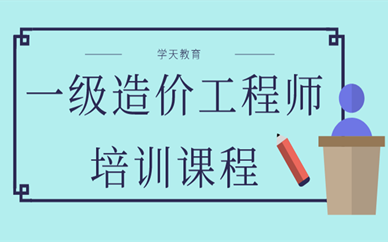 杭州合眾學天一級造價工程師培訓