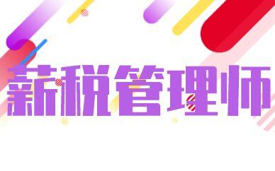 云南玉溪薪税管理师培训