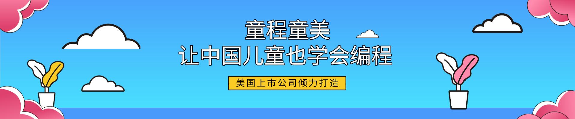 上海金桥童程童美少儿编程培训