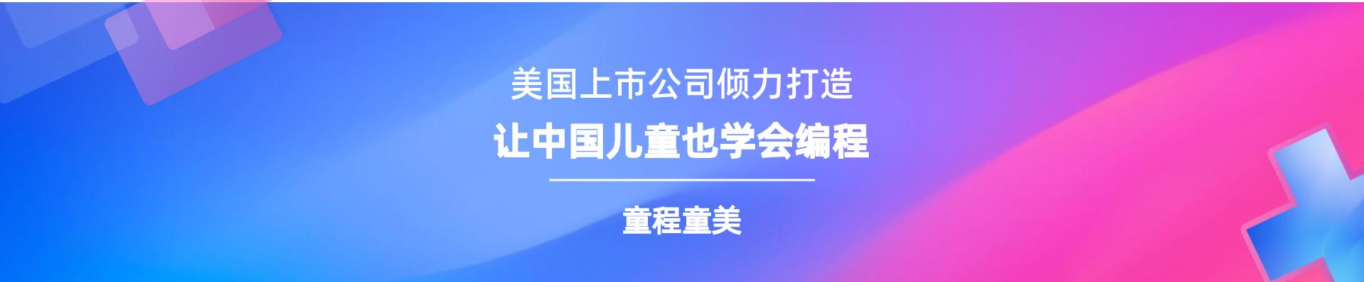 济南连城广场童程童美少儿编程培训