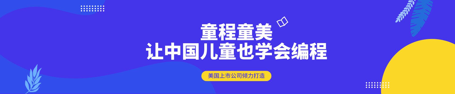 郑州金水路童程童美少儿编程培训