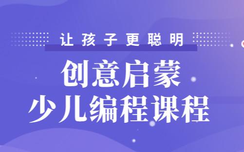 北京回龙观童程童美创意启蒙少儿编程