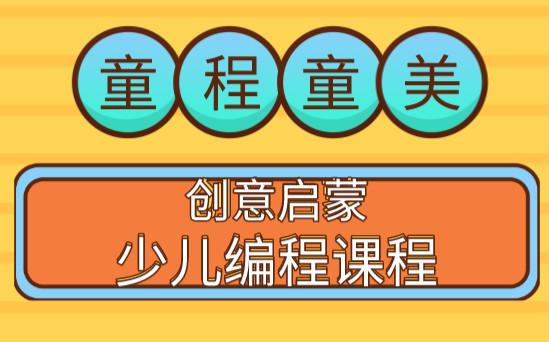 北京顺义童程童美创意启蒙少儿编程