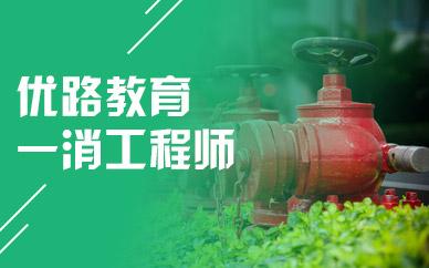 锦州消防工程师培训多少钱