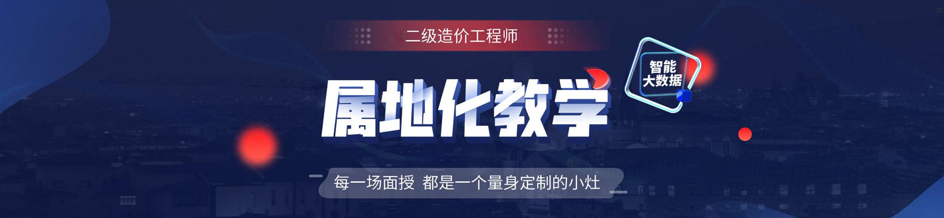 重庆江北学天教育培训